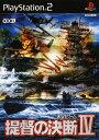 【中古】提督の決断4ソフト:プレイステーション2ソフト/シミュレーション・ゲーム