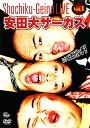 【中古】1.松竹芸能LIVE 安田大サーカス 【DVD】/安田大サーカス