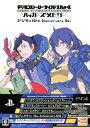 【中古】デジモンストーリー サイバースルゥース ハッカーズメモリー 初回限定生産版「デジモン 20th Anniversary BOX」 (限定版)