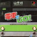 【SOY受賞】【中古】電車でGO!ソフト:プレイステーションソフト/シミュレーション・ゲーム