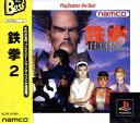 【中古】鉄拳2 PlayStation the Bestソフ...