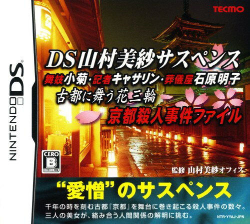 Nintendo DS, ソフト DS :DS