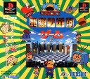 【中古】電波少年的ゲームソフト:プレイステーションソフト/その他・ゲーム