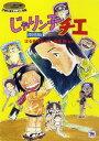 【中古】じゃりン子チエ 劇場版 【DVD】/中山千夏DVD/大人向け