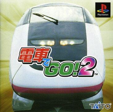 【中古】電車でGO!2