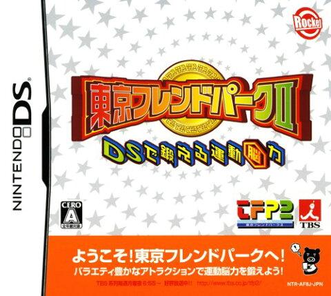 【中古】東京フレンドパーク2 DSで鍛える運動脳力ソフト:ニンテンドーDSソフト/TV/映画・ゲーム