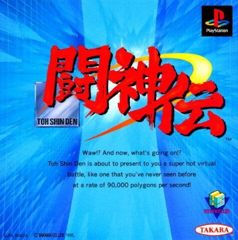 【中古】闘神伝ソフト:プレイステーションソフト/アクション・ゲーム