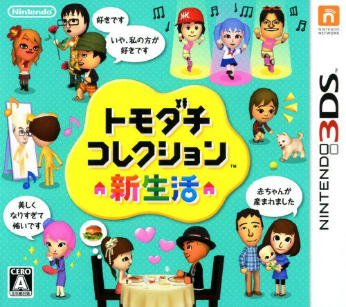 Nintendo 3DS・2DS, ソフト  :3DS