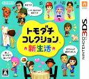 【中古】トモダチコレクション 新生活ソフト:ニンテンドー3D...