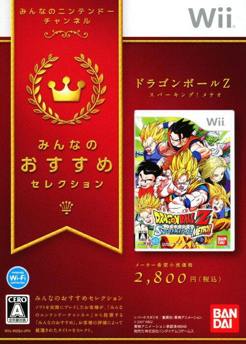 【中古】ドラゴンボールZ Sparking! METEOR みんなのおすすめセレクションソフト:Wiiソフト/マンガアニメ・ゲーム