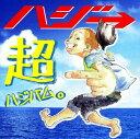【新品】超ハジバム。/ハジ→CDアルバム/邦楽レゲエ