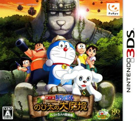 【中古】ドラえもん 新・のび太の大魔境 ペコと5人の探検隊ソフト:ニンテンドー3DSソフト/マンガアニメ・ゲーム