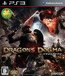 【中古】ドラゴンズドグマソフト:プレイステーション3ソフト/アクション・ゲーム