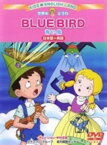 【中古】世界のどうわ キッズ・えいごらんど 青い鳥 【DVD】/中村玉緒