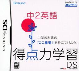 【中古】得点力学習DS 中2英語ソフト:ニンテンドーDSソフト/脳トレ学習・ゲーム