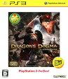 【中古】ドラゴンズドグマ PlayStation3 the Bestソフト:プレイステーション3ソフト/アクション・ゲーム