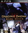【中古】ドラゴンズドグマ:ダークアリズンソフト:プレイステーション3ソフト/アクション・ゲーム