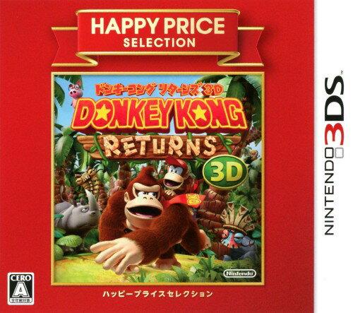 中古 ドンキーコングリターンズ3Dハッピープライスセレクションソフト:ニンテンドー3DSソフト/任天堂キャラクター・ゲーム