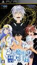 【中古】とある魔術の禁書目録ソフト:PSPソフト/マンガアニメ・ゲーム