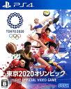 【中古】東京2020オリンピック The Official