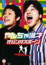 【中古】笑魂シリーズ オジンオズボーン/やんちゃ漫才 【DVD】/オジンオズボーンDVD/邦画バラエティ