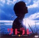 【中古】サトラレ TRIBUTE to a SAD GENIUS 【DVD】/安藤政信DVD/邦画青春