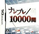 【中古】ナンプレ10000問ソフト:ニンテンドーDSソフト/パズル・ゲーム