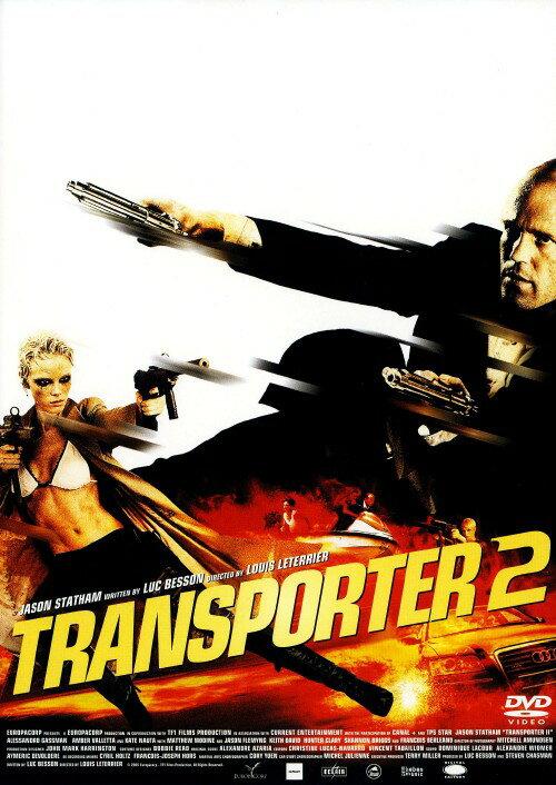 【中古】2.トランスポーター 【DVD】/ジェイソン・ステイサムDVD/洋画アクション