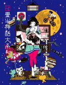 【中古】四畳半神話大系 第2巻/浅沼晋太郎ブルーレイ/OVA