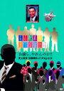 【中古】人志松本のすべらない話 お前ら、やれん…SP 【DVD】/松本人志DVD/邦画バラエティ