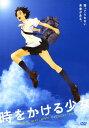 【中古】時をかける少女 (アニメ) 【DVD】/仲里依紗DVD/定番スタジオ(国内)