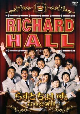 【中古】リチャードホール らすとちょいす。貴重な演目 【DVD】/くりぃむしちゅー