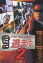 【中古】2.逃走中 run for money 【DVD】/品川祐DVD/邦画バラエティ