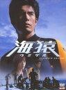【中古】海猿 スタンダード・ED 【DVD】/伊藤英明DVD/邦画ドラマ