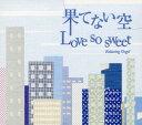 中古α波オルゴル 果てない空Love so sweetオルゴルCDアルバムイジリスニング