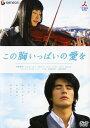 【中古】この胸いっぱいの愛を 【DVD】/伊藤英明DVD/邦画ラブロマンス