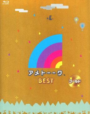 【中古】アメトーーク! BEST ゴールド 【ブルーレイ】/雨上がり決死隊