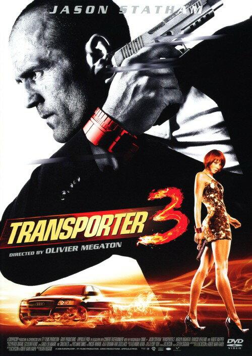 【中古】3.トランスポーター アンリミテッド 【DVD】/ジェイソン・ステイサムDVD/洋画アクション