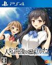 【中古】人気声優のつくりかたソフト:プレイステーション4ソフト/恋愛青春・ゲーム