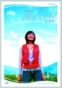 【中古】2.風のハルカ 完全版 BOX (完) 【DVD】/村川絵梨