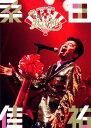 【中古】桑田佳祐/昭和88年度!第2回ひとり紅白歌… 【ブル