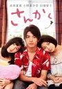 【中古】さんかく 特別版 【DVD】/高岡蒼甫DVD/邦画青春