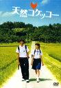 【中古】天然コケッコー 【DVD】/夏帆DVD/邦画青春