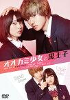 【中古】オオカミ少女と黒王子 (実写版) 【DVD】/二階堂ふみ