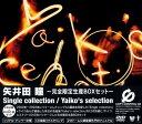 【中古】Single collection(完全受注生産限定盤)(DVD付)/矢井田瞳CDアルバム/邦楽