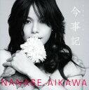 【SS中P5倍】【中古】今事記/相川七瀬CDアルバム/邦楽