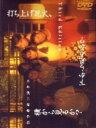 【中古】打ち上げ花火 下から見るか? 横から見るか 【DVD】/山崎裕太DVD/邦画青春