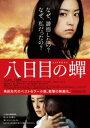 【中古】八日目の蝉 【DVD】/井上真央DVD/邦画サスペンス