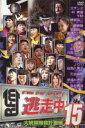【中古】15.逃走中 run for money大統領暗殺計画編 【DVD】/朝青龍DVD/邦画バラエティ