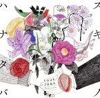 【中古】スキマノハナタバ 〜Love Song Selection〜/スキマスイッチCDアルバム/邦楽